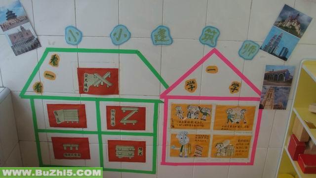 幼儿园区角布置[转];+小小建筑师建筑区墙面布