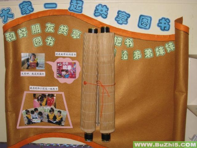 幼儿园图书区布置图片大全 窗户旁边布置图书区布置