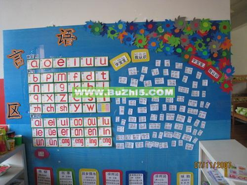 拼音教学语言区布置