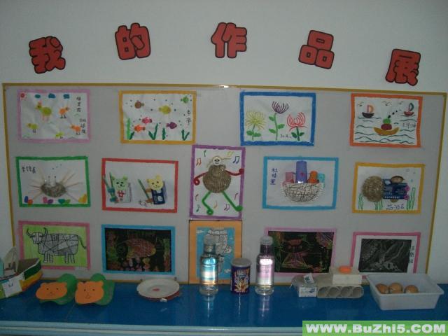 小班我的作品展墙面设计图片