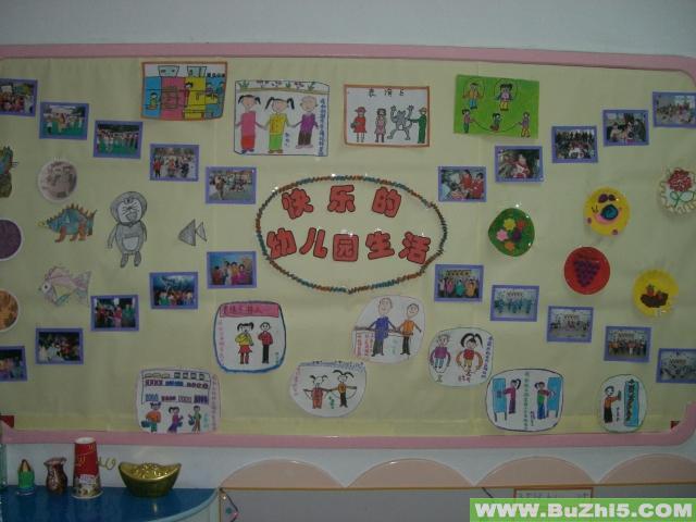 快乐的幼儿园生活小班墙面图片