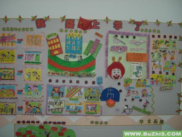 我要上学了墙面设计图片