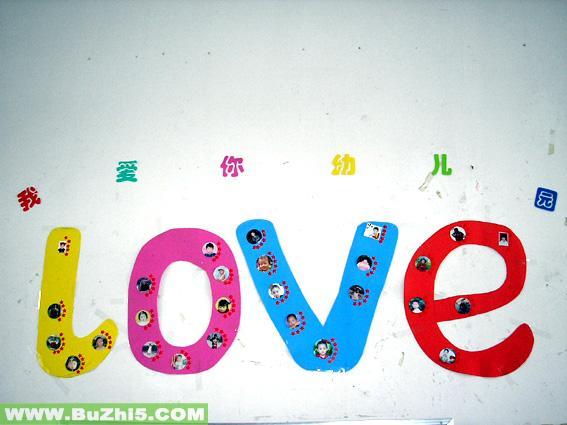 我爱你幼儿园墙面布置图片