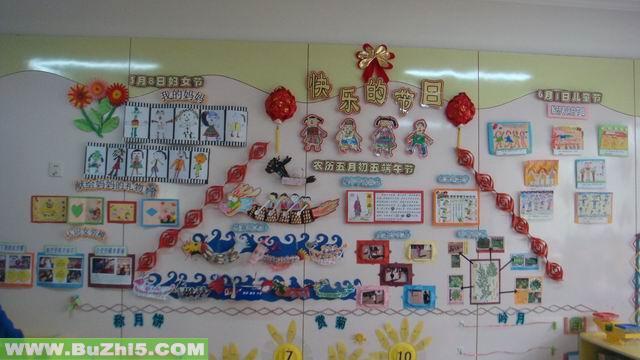 快乐的节日大班主题墙布置