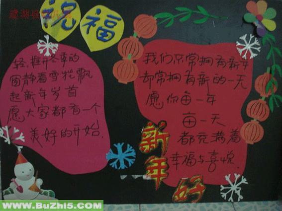 开学寄语_幼儿999; 幼儿园主题墙环境布置:新年祝福
