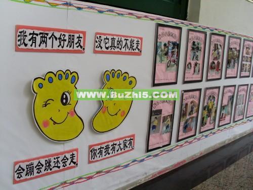 幼儿园主题墙布置