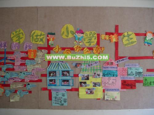 幼兒園主題墻布置  學做小學生(幼小銜接)主題墻布置圖片下載說明:在