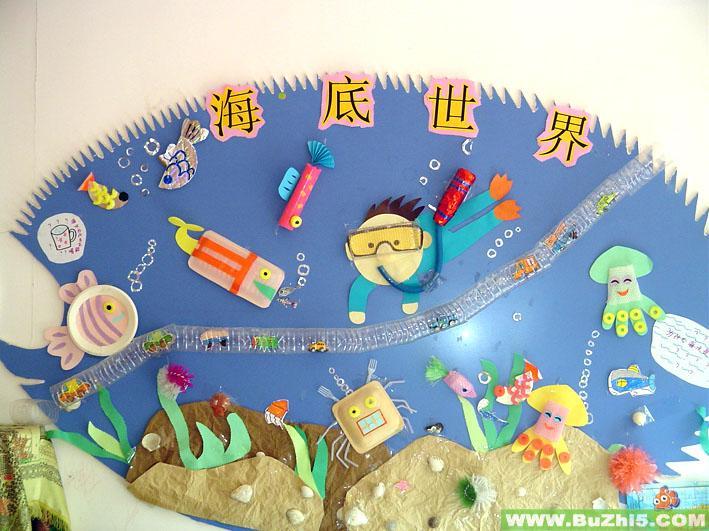 幼儿园海底世界墙饰布置大全(第3页)
