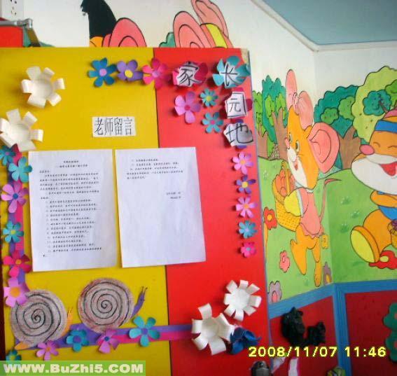 幼兒園家園聯系欄  上一個布置