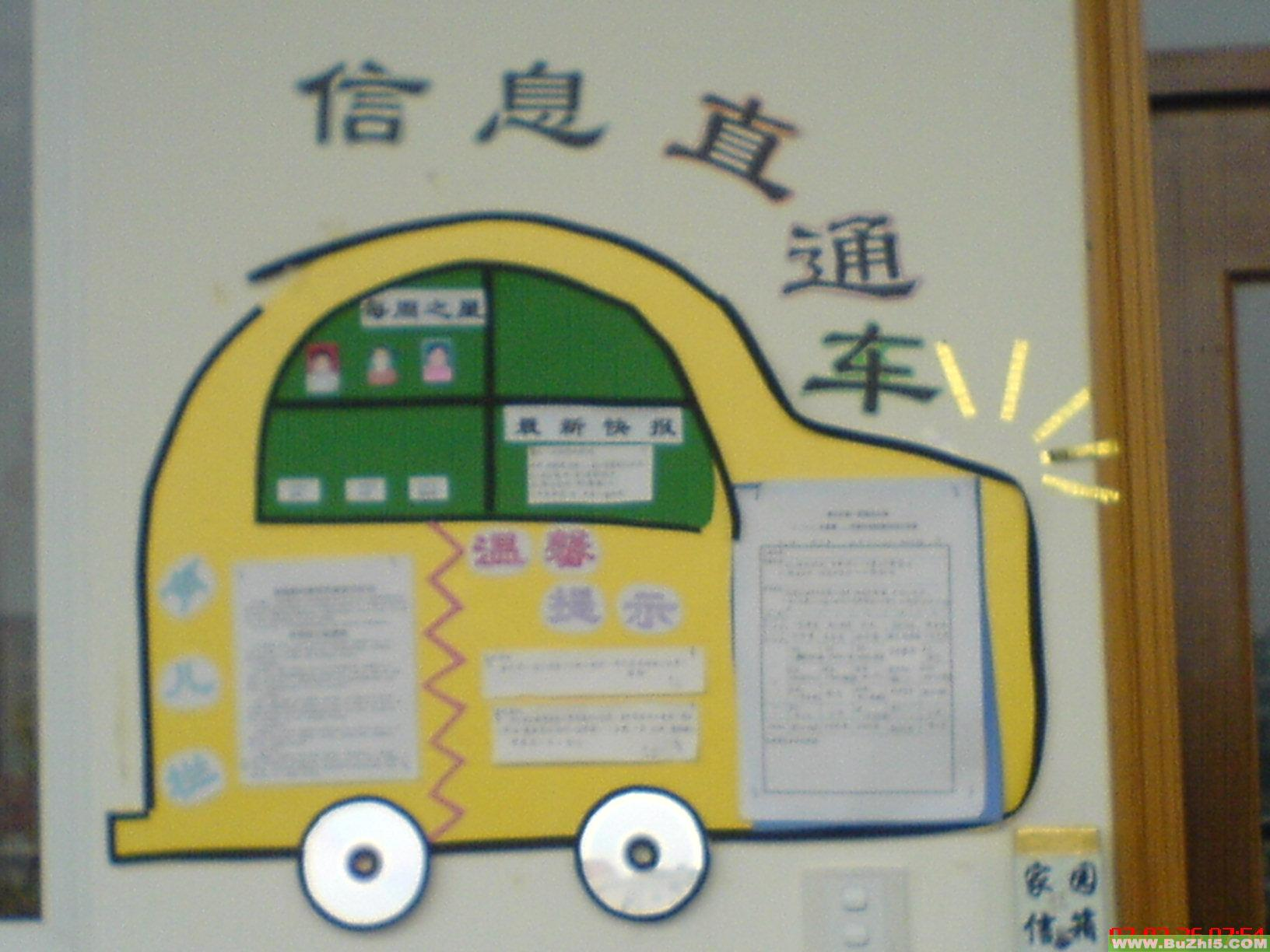 幼儿园家园联系栏  上一个布置