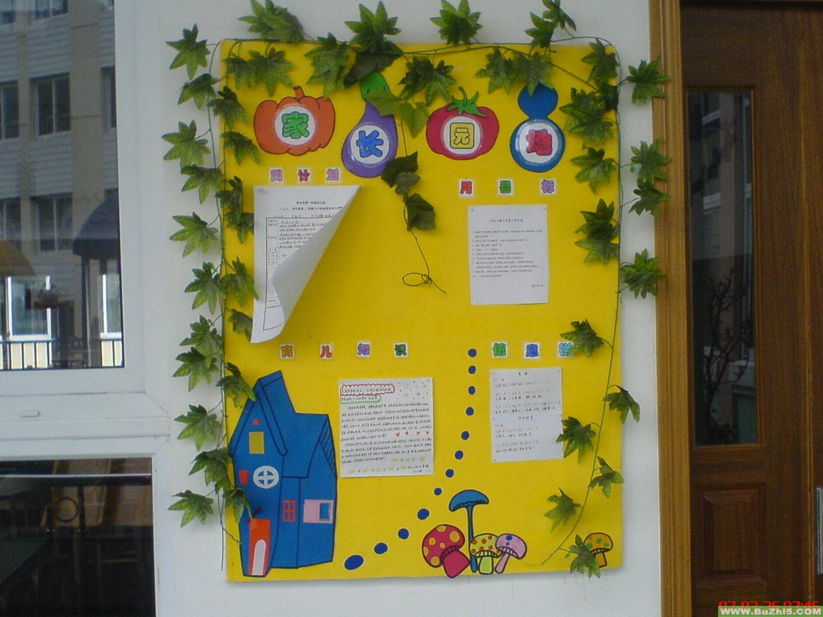 家长园地之周计划月目标小班家园栏图片