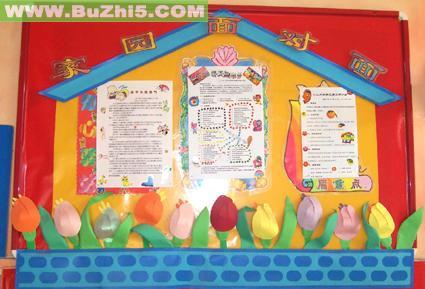 家园面对面中班家园栏图片