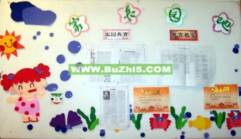 家长园地之教育教学小班家园栏图片
