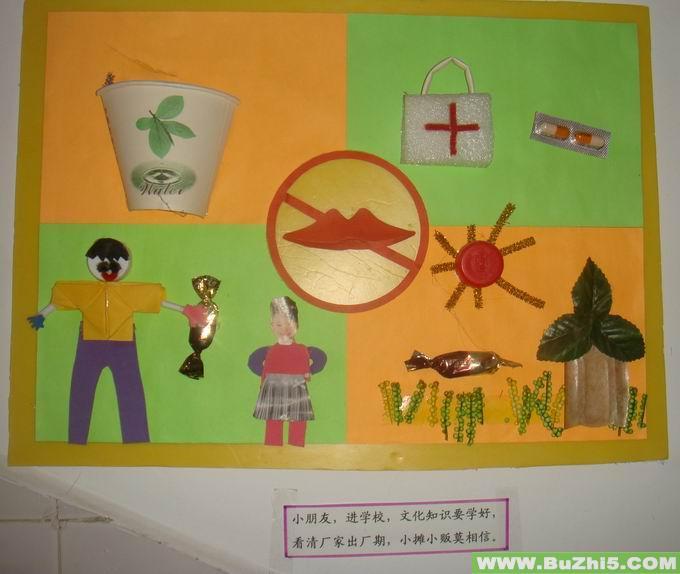 幼儿园楼道布置  卫生安全大班楼道布置下载说明:在图片上点击鼠标