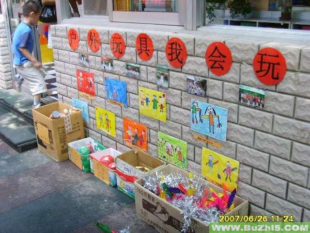 材料投放小班室外环境布置