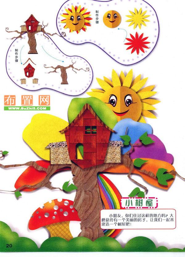 春季窗饰布置:小树屋