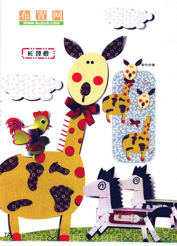 春季纸雕案例精选:长颈鹿
