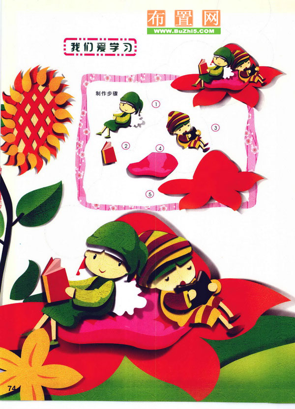 春季纸雕案例精选:我们爱学习