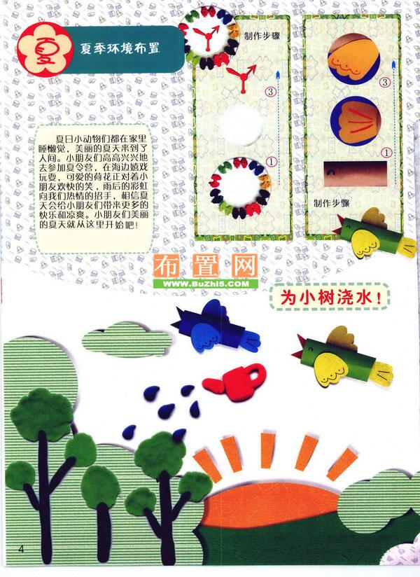 幼儿园墙面布置图片秋天动物