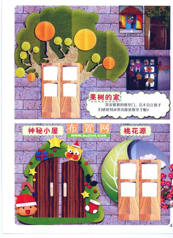 夏季教室门布置:果树的家