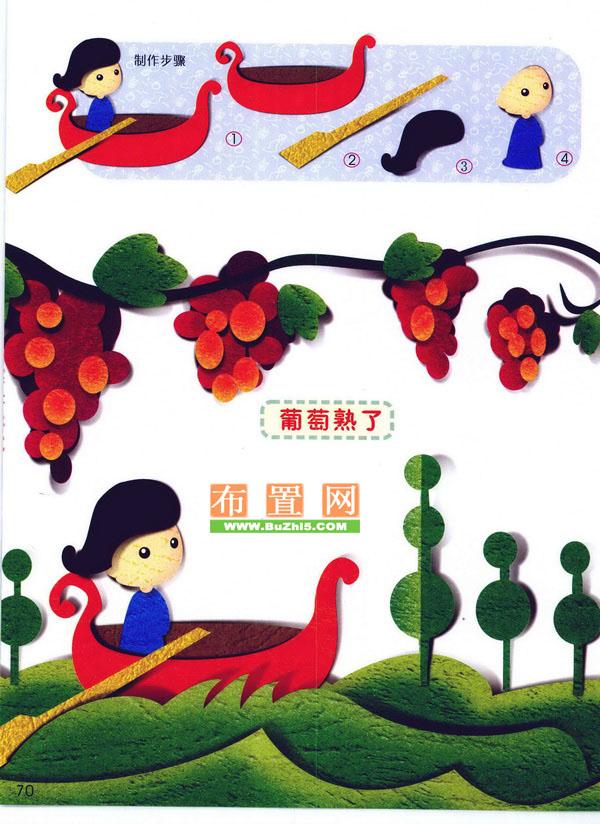 夏季纸雕案例精选:葡萄熟了