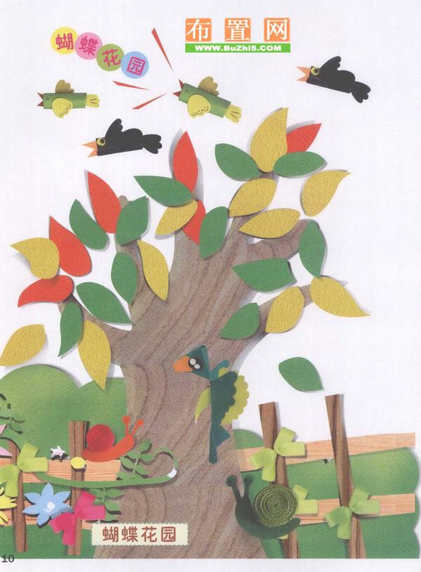 秋季环境布置:蝴蝶花园