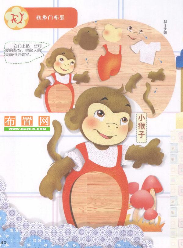 秋季教室门布置:小猴子