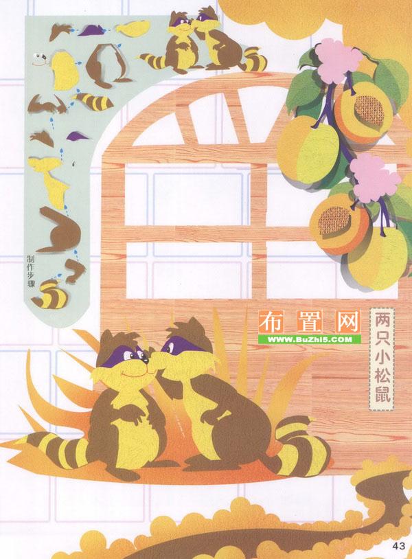 秋季教室门布置:两只小松鼠