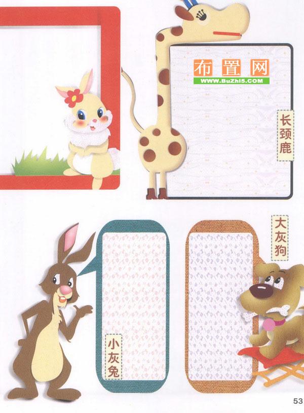 秋季留言板布置:小动物留言板