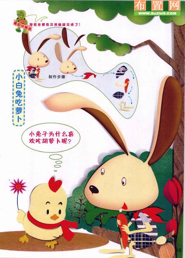 冬季楼梯布置:小白兔吃萝卜