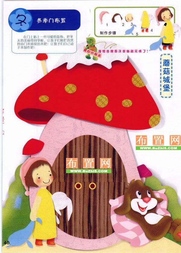 冬季教室门布置:蘑菇城堡