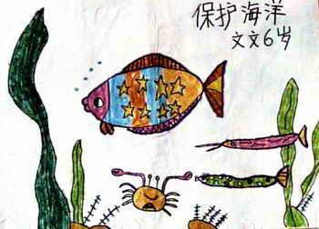 《保护海洋》儿童画2幅