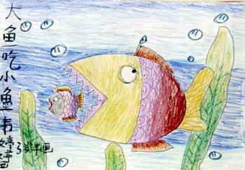 群鱼吃大鱼图片,小鱼吃大鱼漫画_《大鱼吃小鱼》儿童画7幅(第4页)
