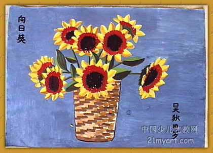 儿童画画大全 儿童水粉画  《写生《向日葵》》儿童画下载说明:在图片